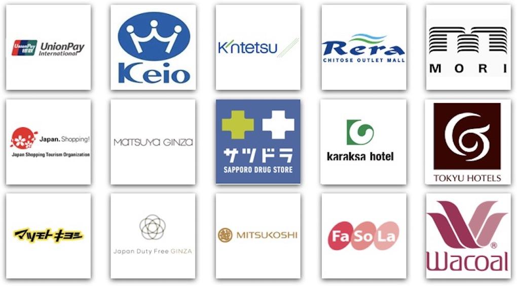 各企業logo